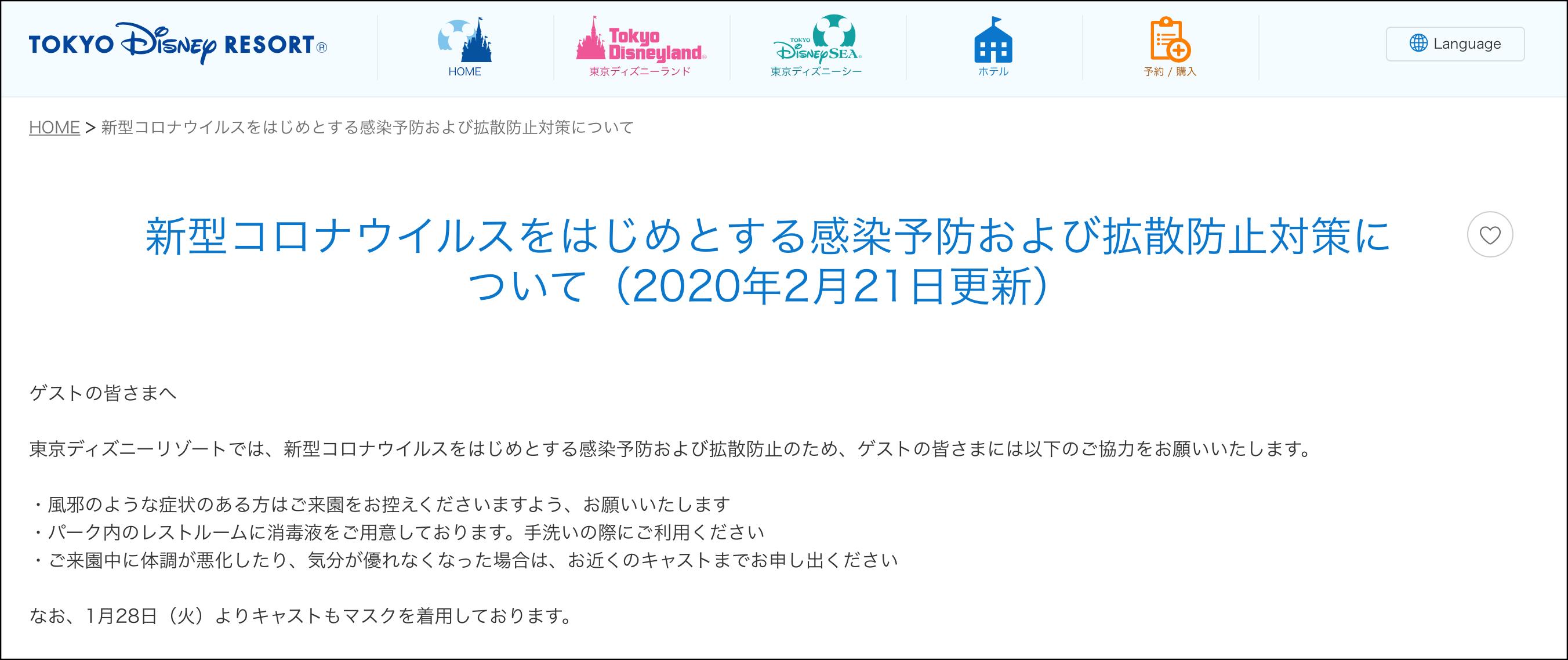 東京ディズニーランド 休園 可能性