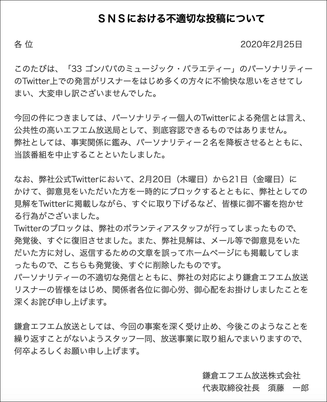 鎌倉エフエム羽生内容