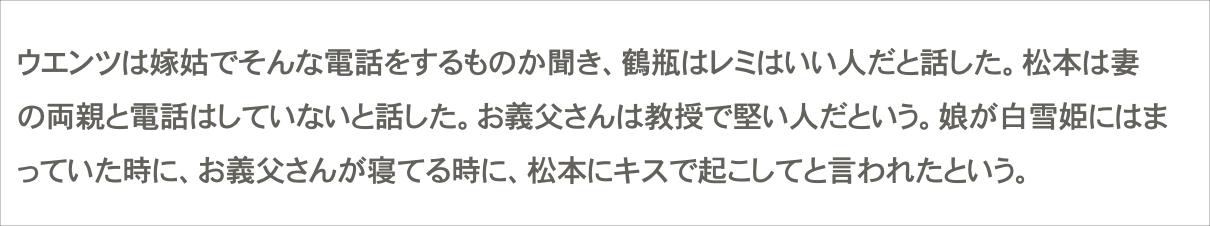 松本人志 嫁 在日 親