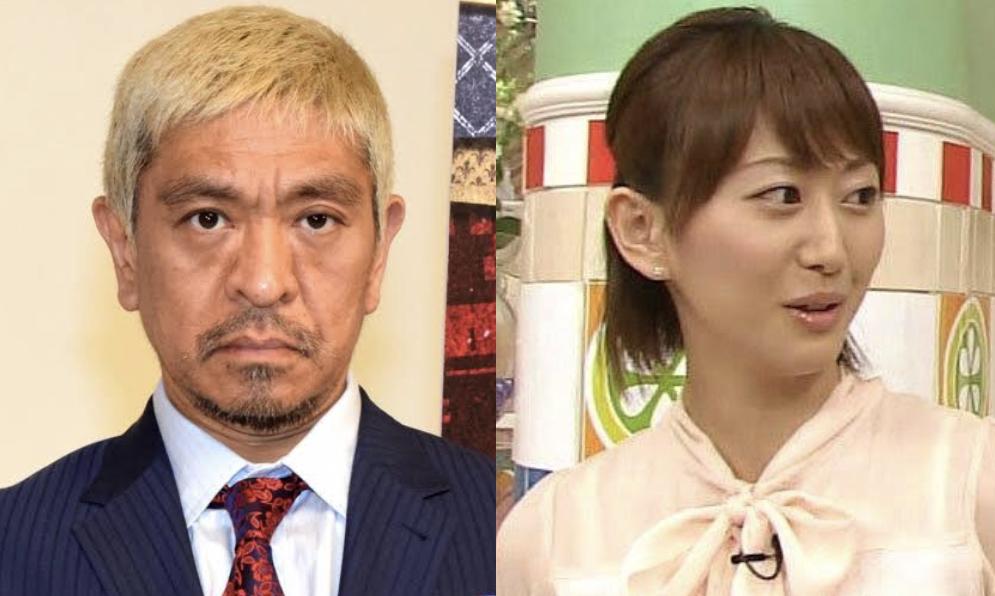 松本 人 志 奥さん