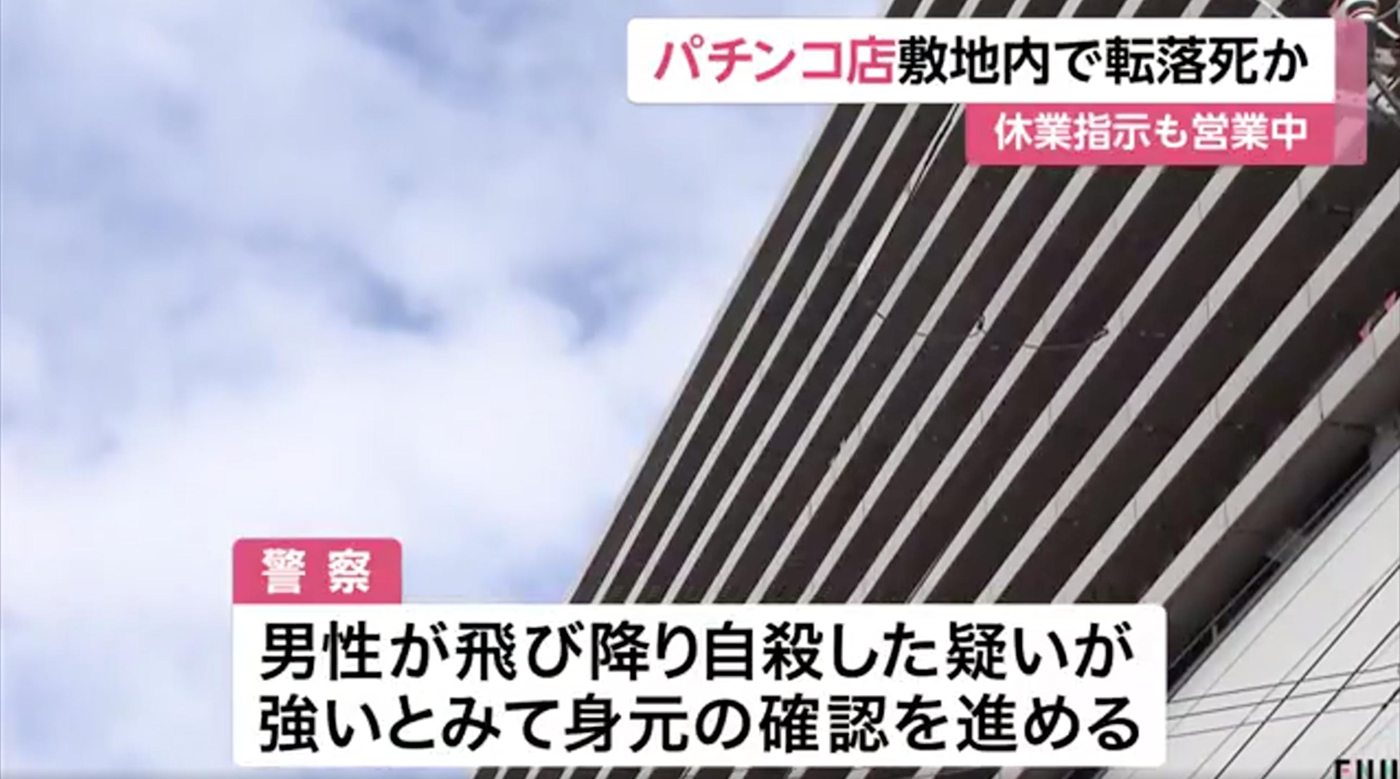 飛び降り 三菱 電機 神戸