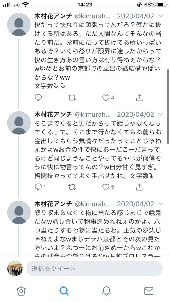 木村花 ガス自殺 ネットリンチ