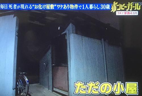 ボンビーガール 上京ガール 事故物件 包丁