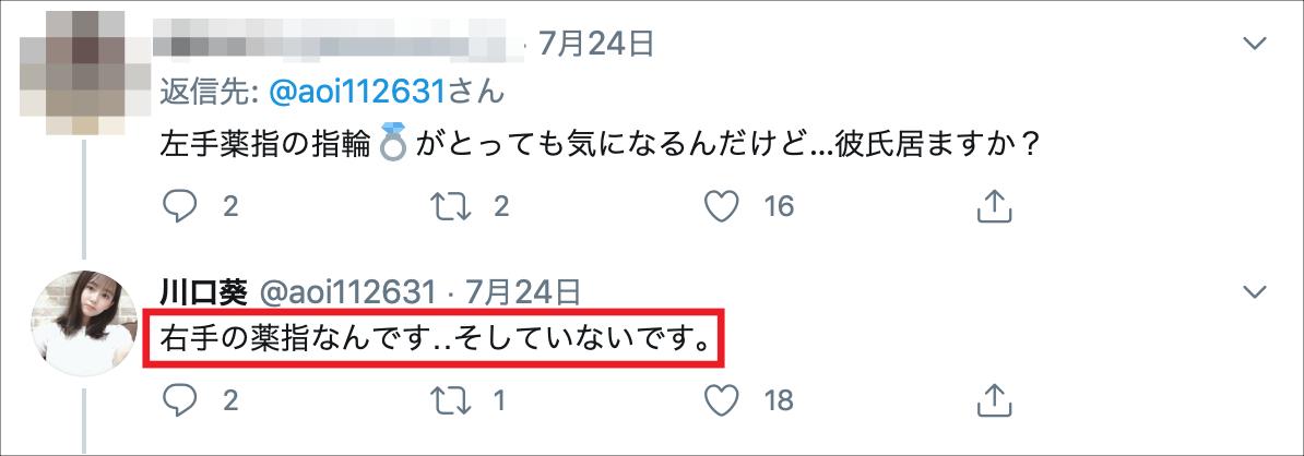 川口葵は彼氏がいる?