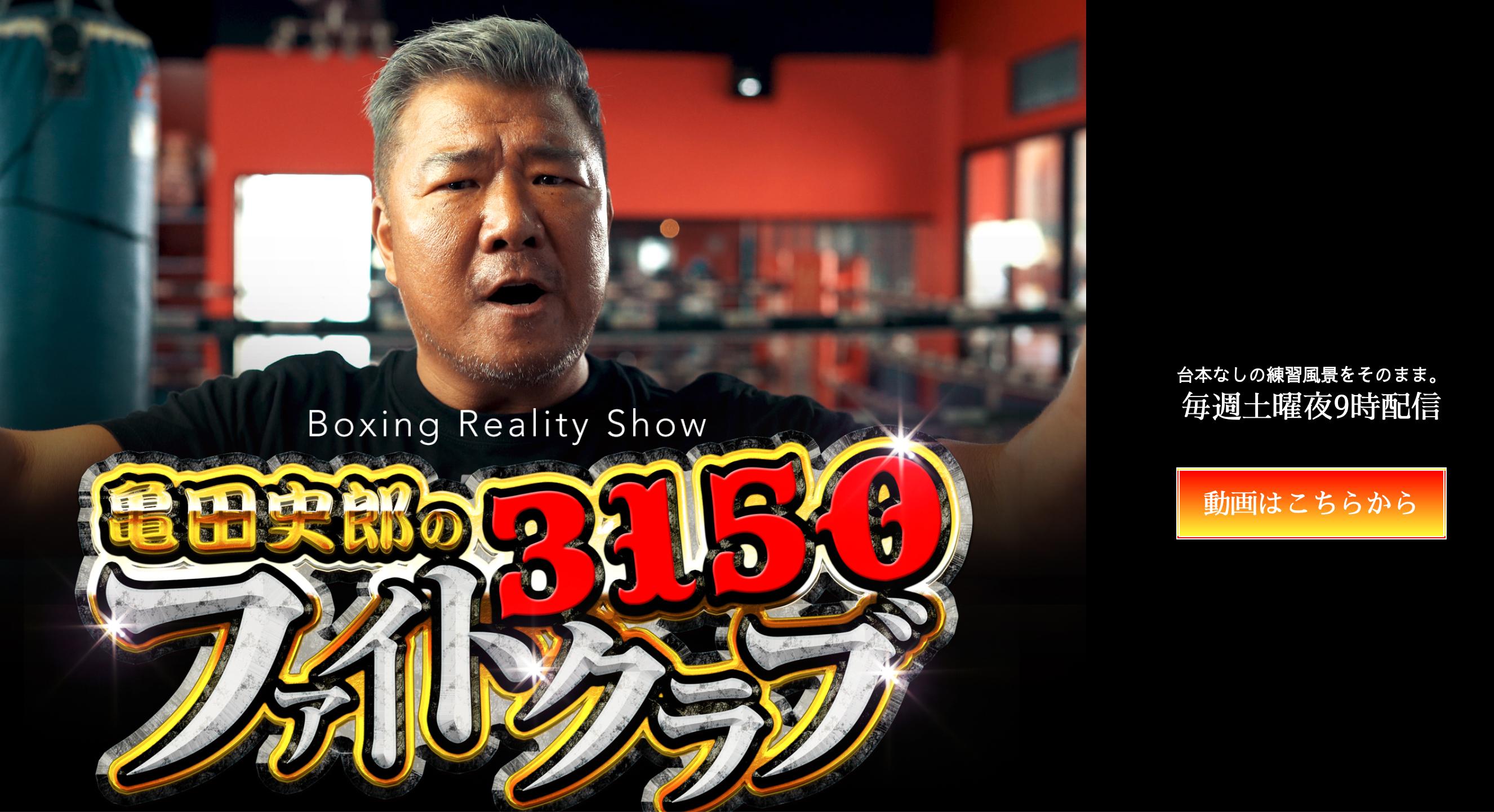 亀田史郎の3150ファイトクラブはヤラセ?
