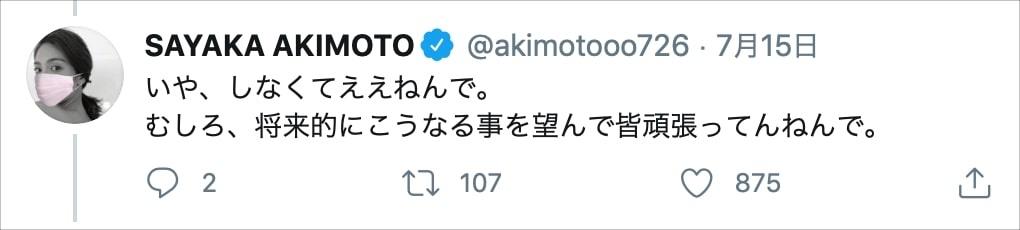 川口葵の所属事務所はフレイヴエンターテインメント