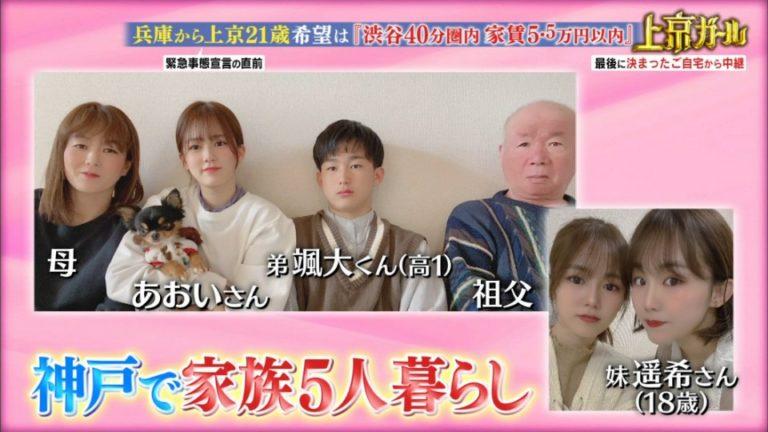 川口葵の実家の家族構成(両親・祖父・妹・弟)
