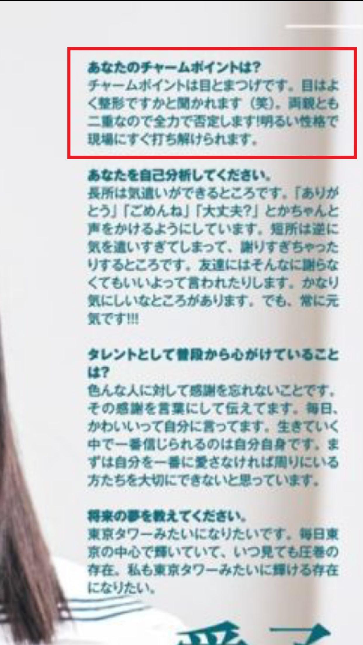 マリア愛子は整形ではなく加工