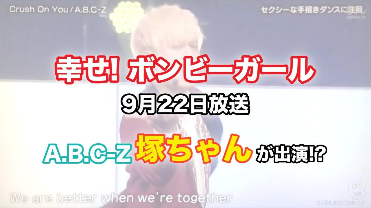 ボンビーガールに塚ちゃん出演