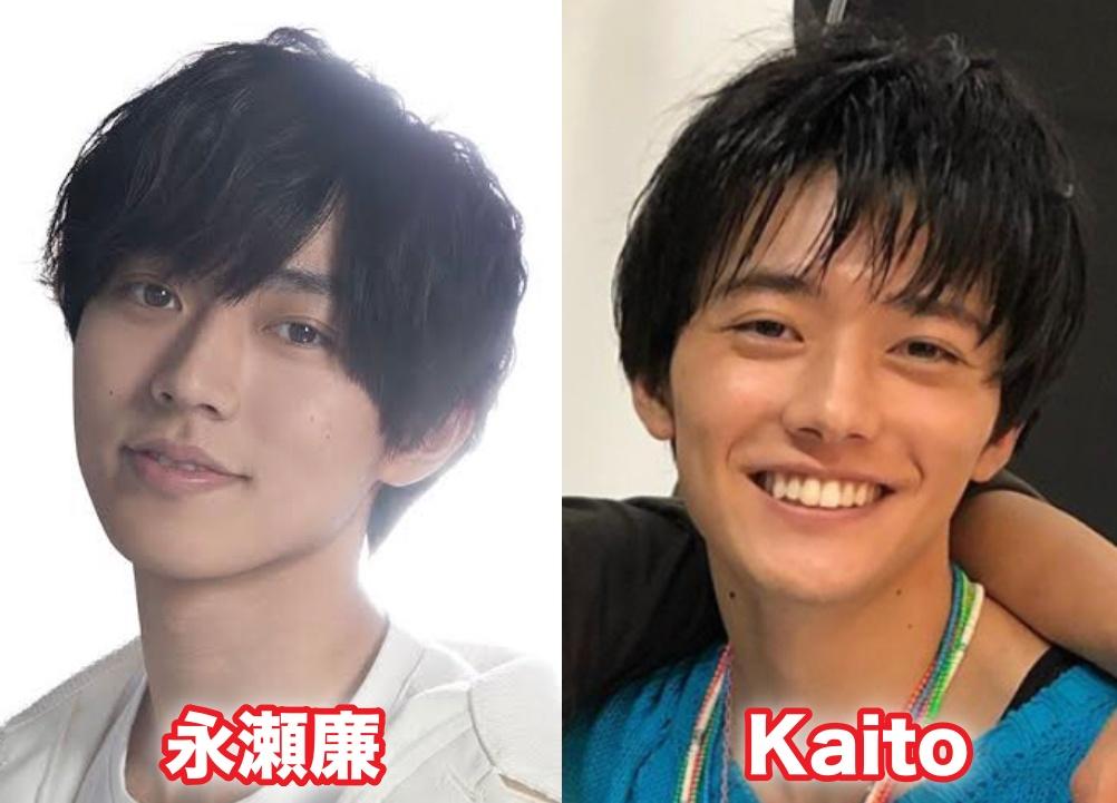 桜井海音(Kaito)と永瀬廉(れんれん)が似てる