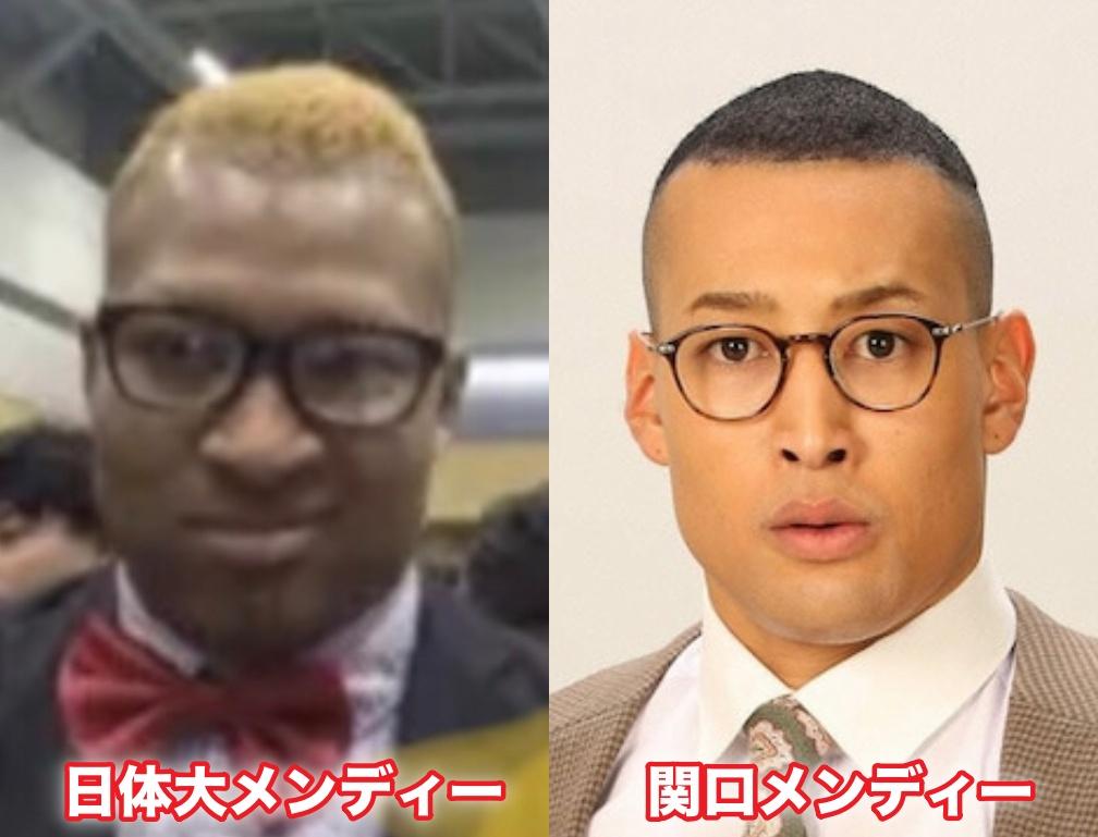 日体大メンディー兄貴wikiプロフィール