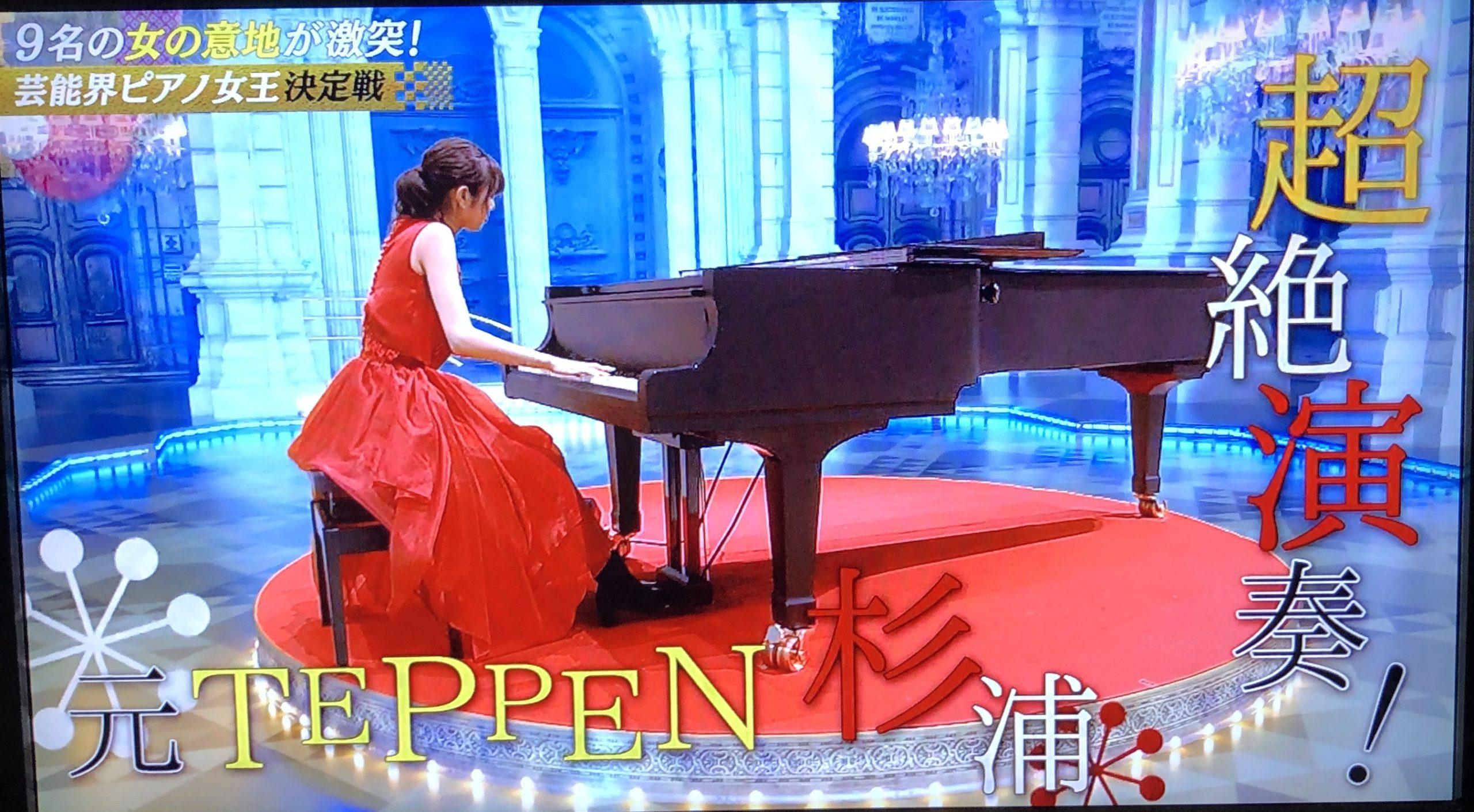 TEPPEN(テッペン)ピアノ2020秋の結果と優勝者