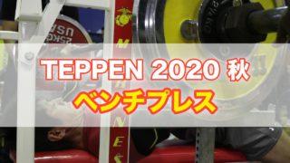 TEPPEN2020秋ベンチプレス