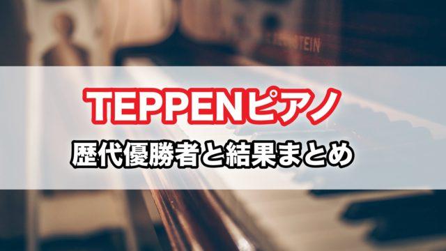 TEPPEN(テッペン)ピアノ歴代優勝者と結果