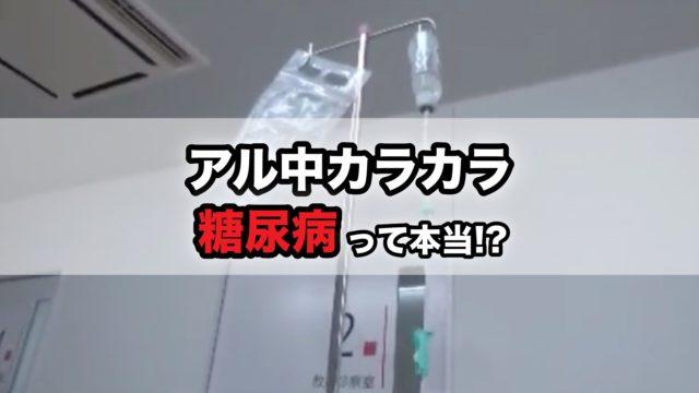 アル中カラカラ(wawawa)は糖尿病で入院