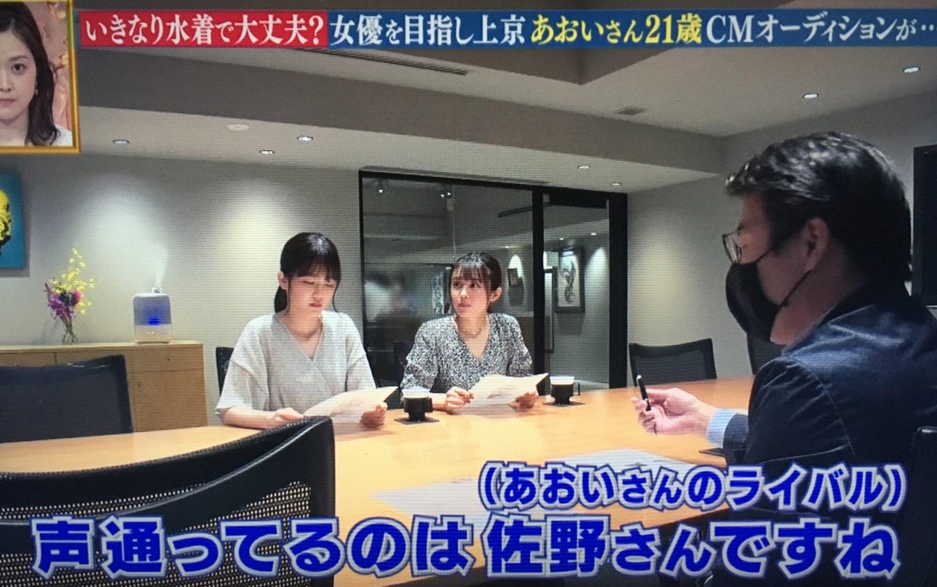 【ボンビーガール】川口葵と同じ事務所の子あいか