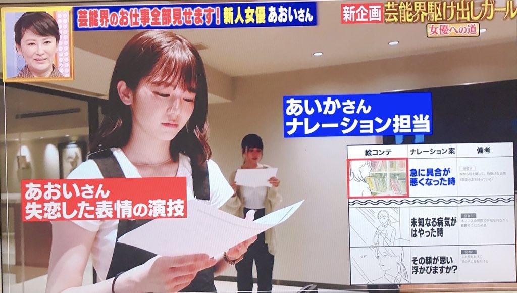 ボンビーガール川口葵(かわぐちあおい)のCM