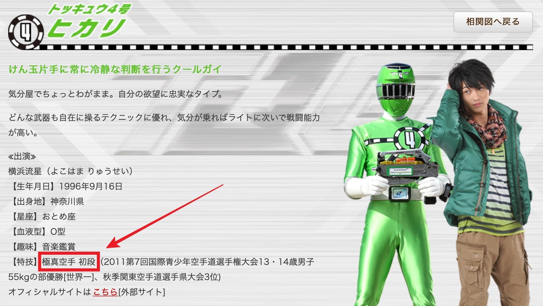 横浜流星の空手の実力は世界一でいつから?