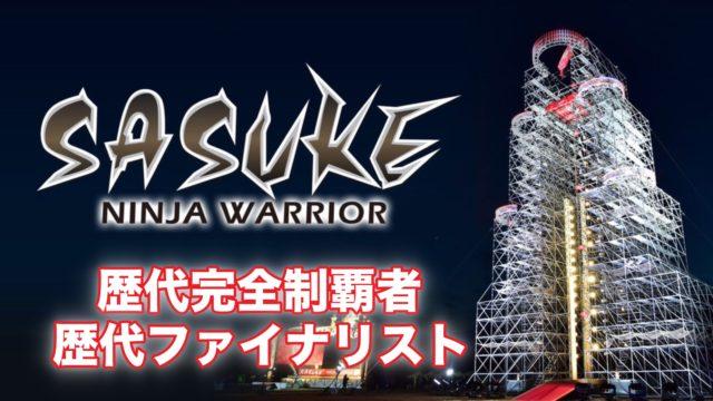 SASUKE(サスケ)歴代完全制覇者一覧とファイナリストと賞金
