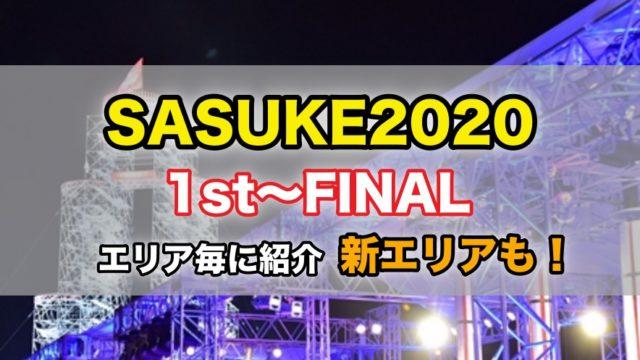 SASUKE(サスケ)2020のステージコース一覧