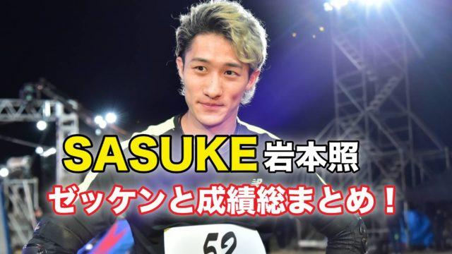 SASUKE(サスケ)岩本照のゼッケン番号と結果