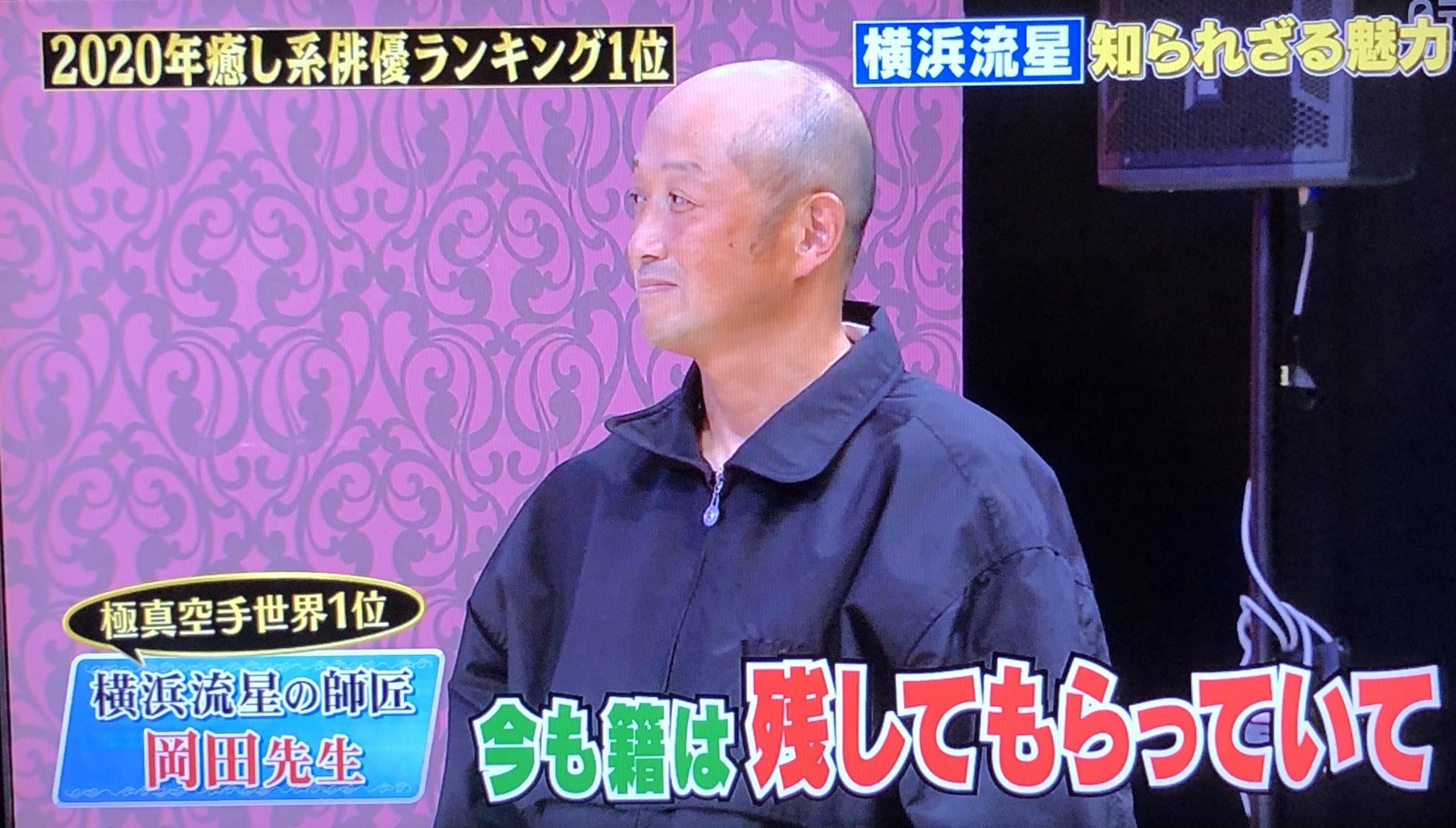 極真空手の横浜流星は松伏道場出身で流派や先生