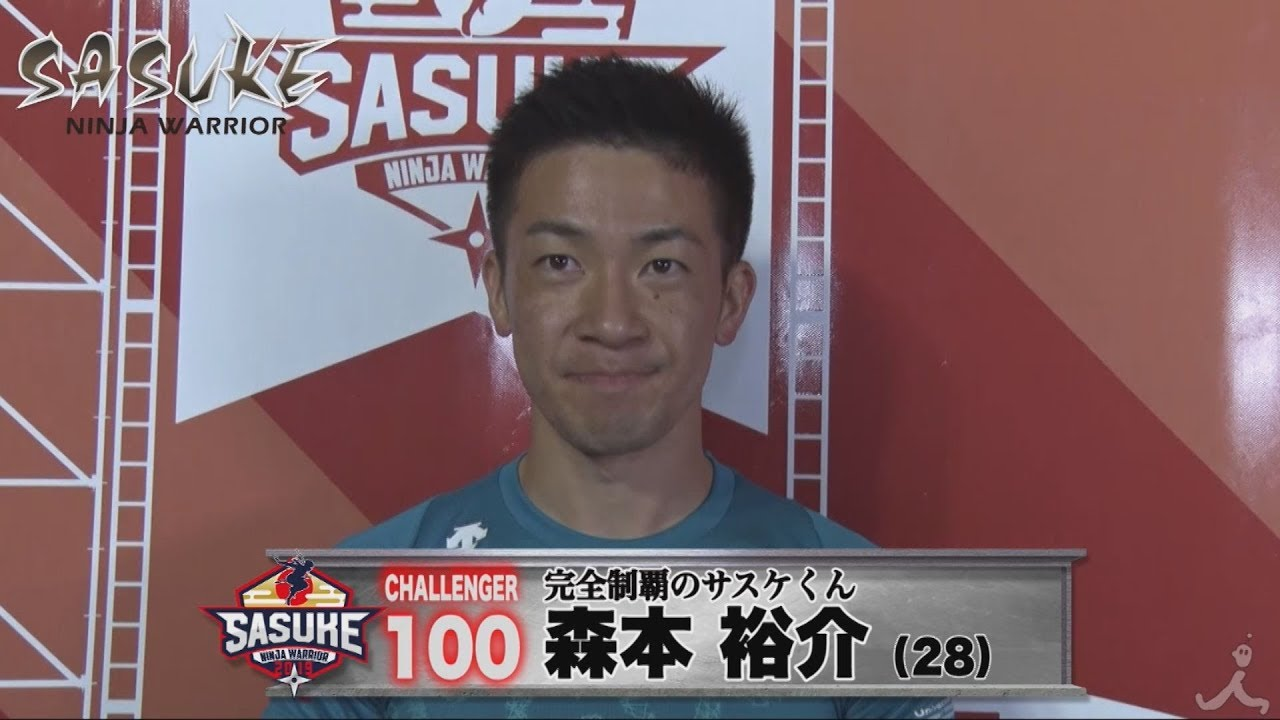 SASUKE(サスケ)歴代ゼッケン100番一覧