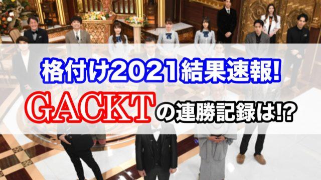 格付けチェック2021結果速報