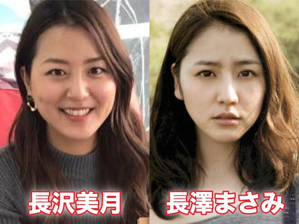 長沢美月と長澤まさみは姉妹ではない