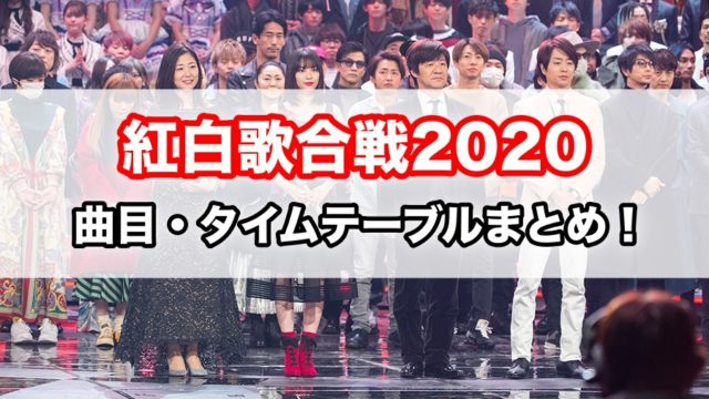 紅白歌合戦2020の曲目とタイムテーブル