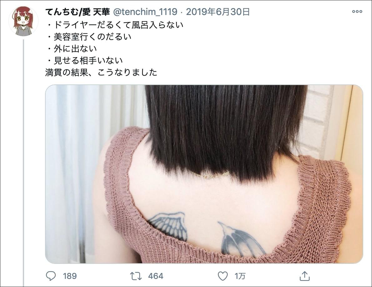 てんちむタトゥー画像(耳・背中・足首)