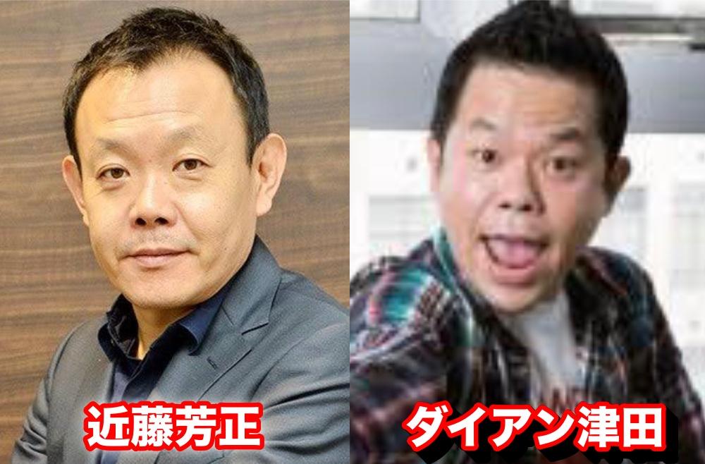 近藤芳正とダイアン津田の顔が似てる