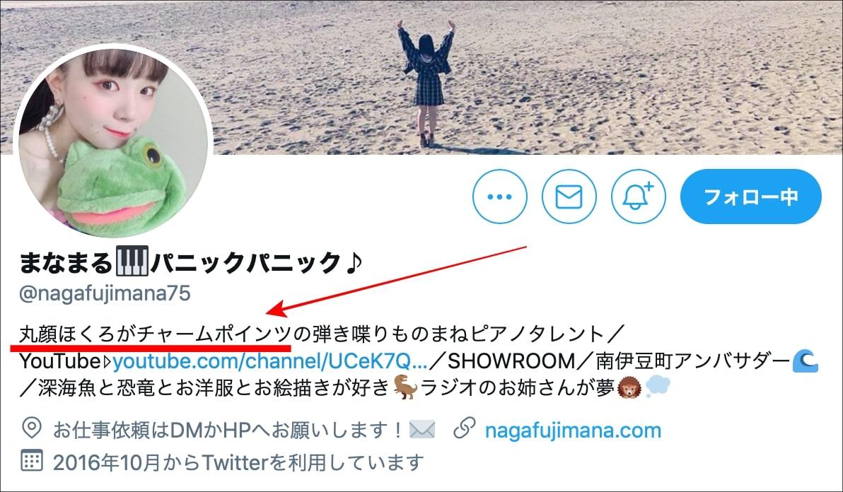 永藤まな(まなまる)プロフィールと経歴