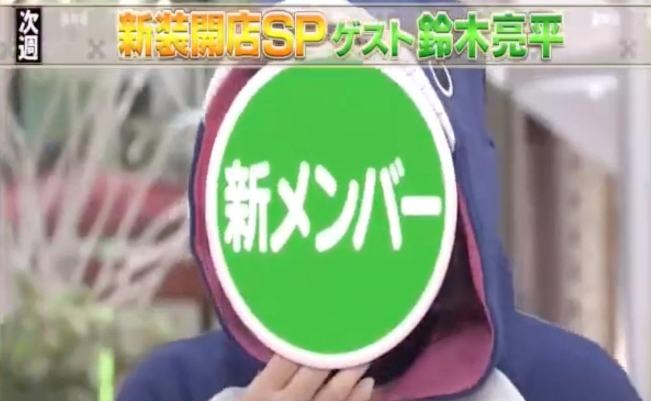 TOKIOカケルの女性新メンバーは誰