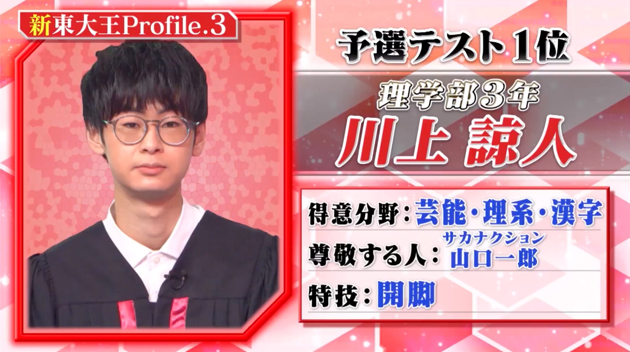 川上諒人(東大王)の出身高校と高校生クイズ
