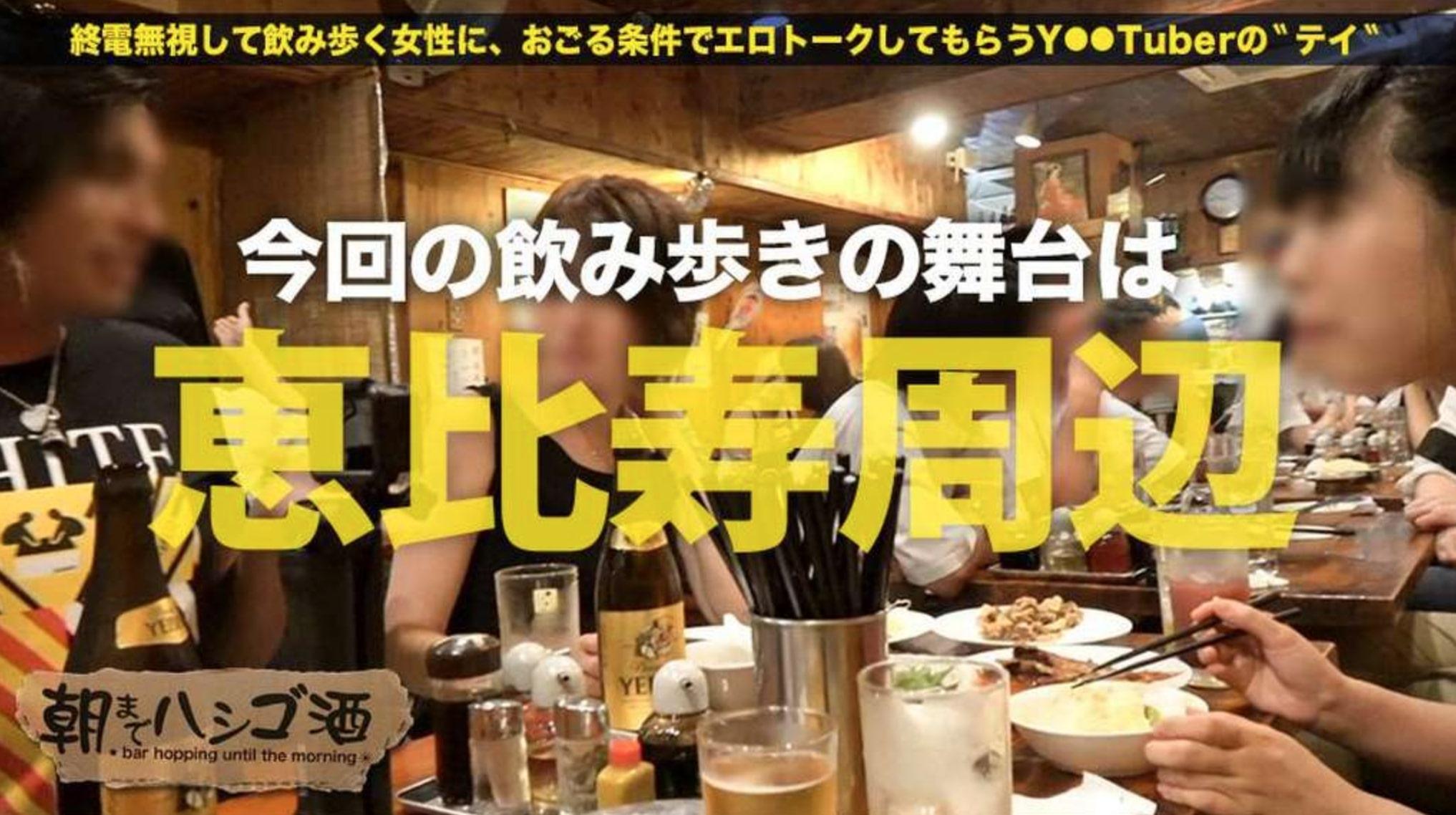 須藤早貴『はしご酒』のユリカ画像