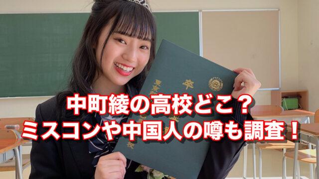 中町綾は第三商業高校出身