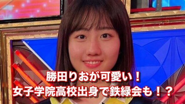 勝田りおは女子学院高校で鉄緑会出身?
