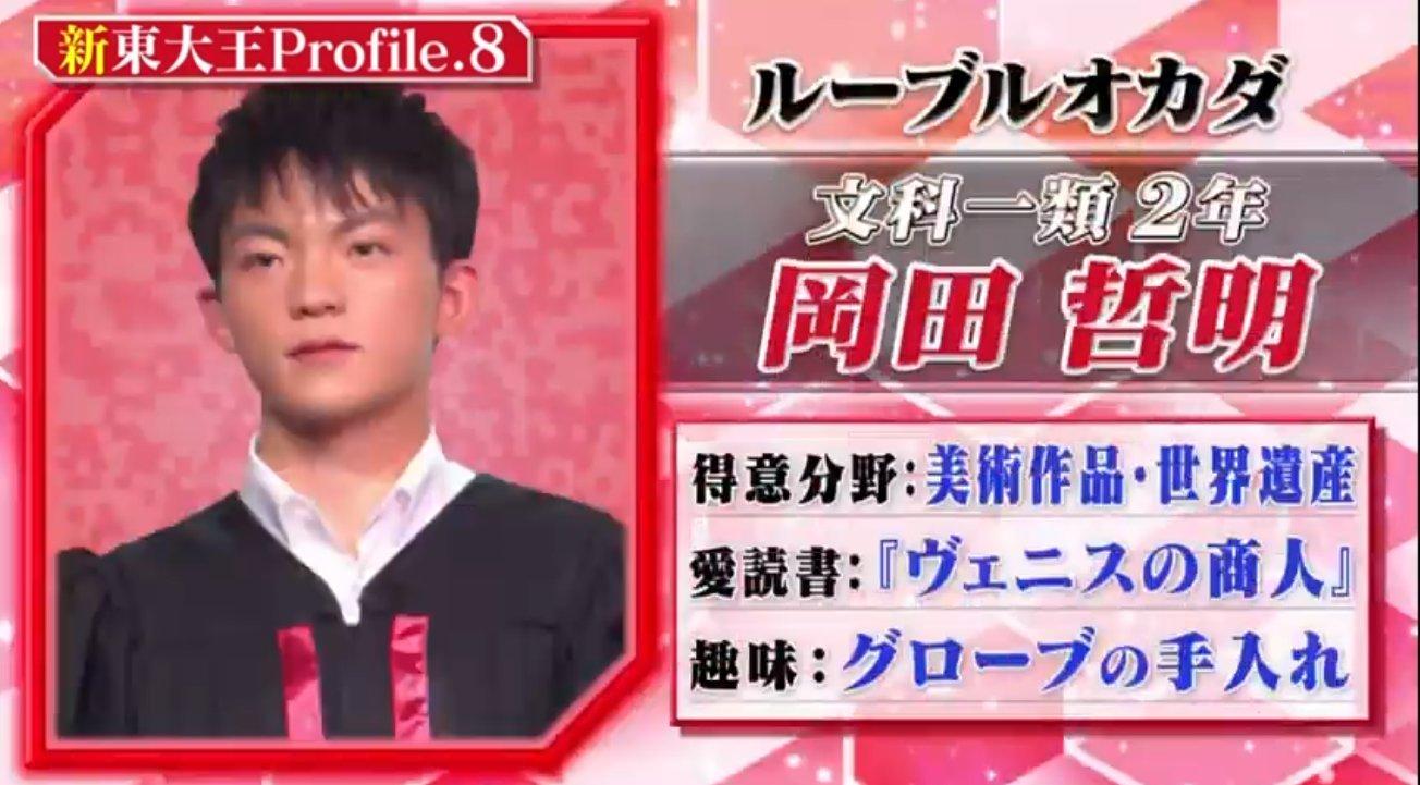 岡田哲明 プロフィール