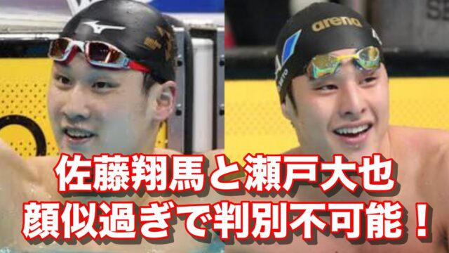 佐藤翔馬と瀬戸大也が似てる