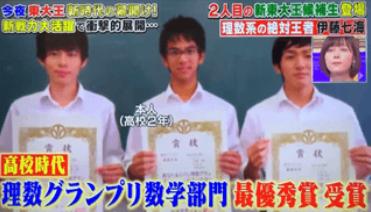 伊藤七海の高校