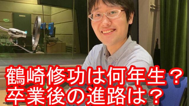 鶴崎修功は何年生で進路は?