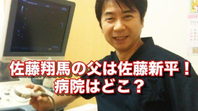 佐藤翔馬の父は医者佐藤新平
