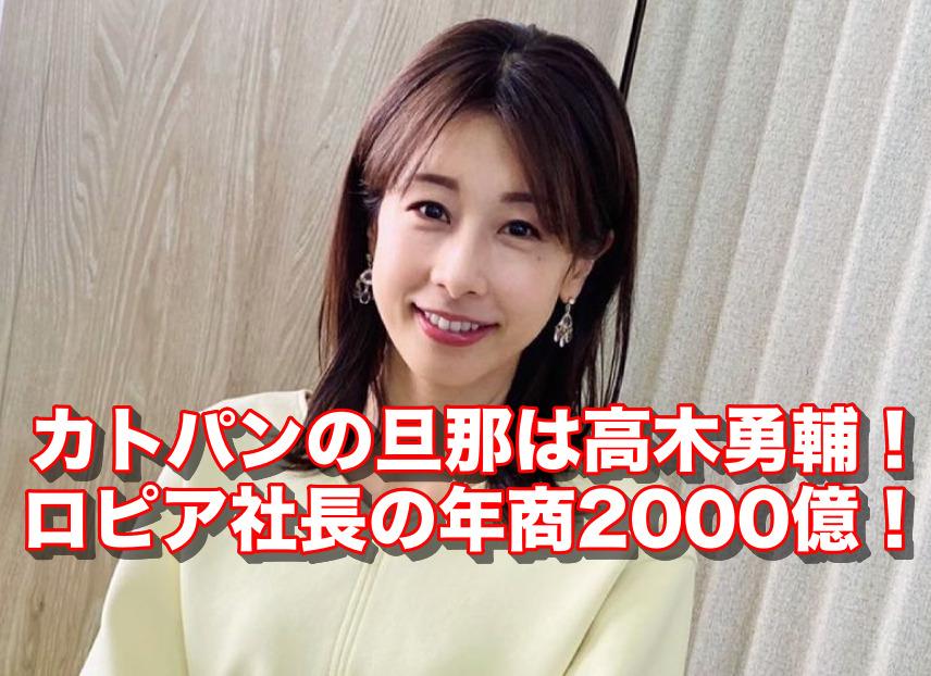 高木勇輔(ロピア社長)はカトパンの結婚相手