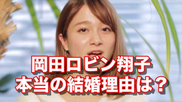岡田ロビン翔子の離婚と子供