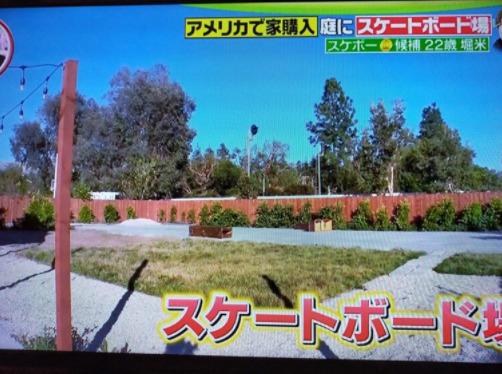 堀米雄斗の自宅
