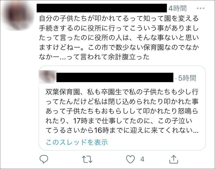 浦上陽子が私立双葉保育園の園長で特定