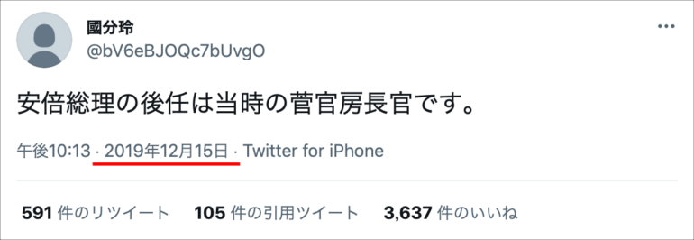 Twitterの國分玲は未来人