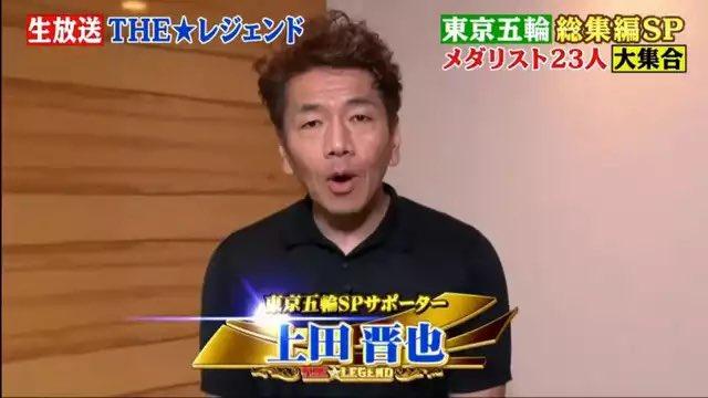 上田晋也が痩せた