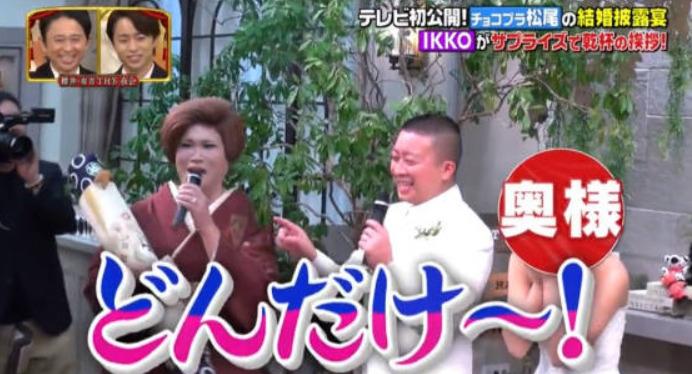 松尾駿の嫁